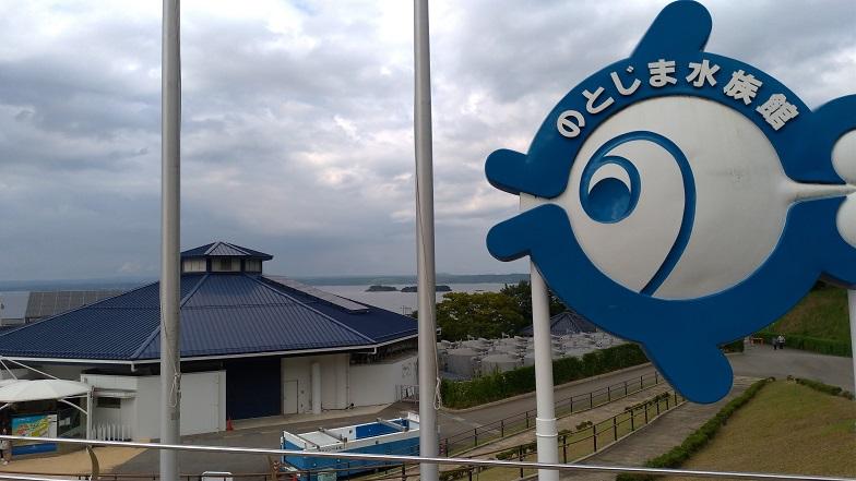 のとじま水族館2