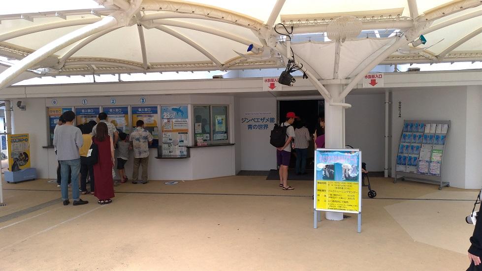 のとじま水族館3