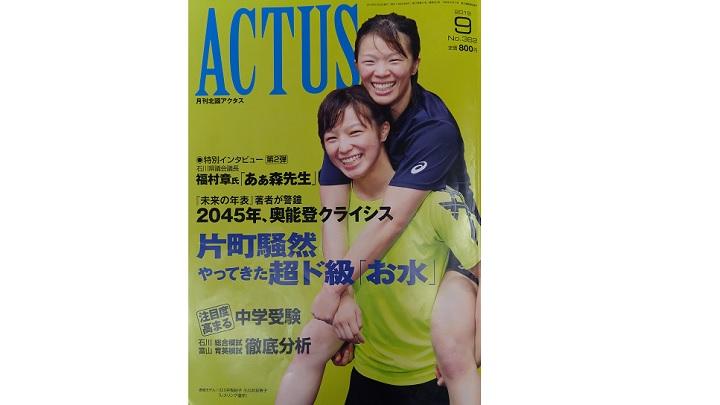 石川県(金沢)のおすすめローカル雑誌3選!旅行者・移住者は要チェック!