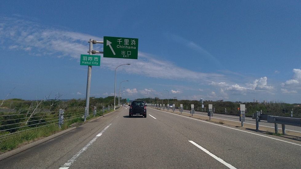 千里浜IC