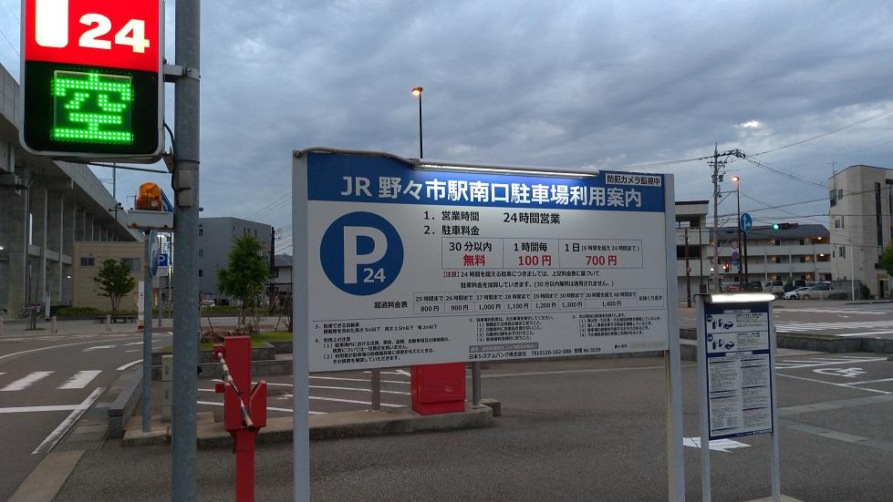野々市駅駐車場
