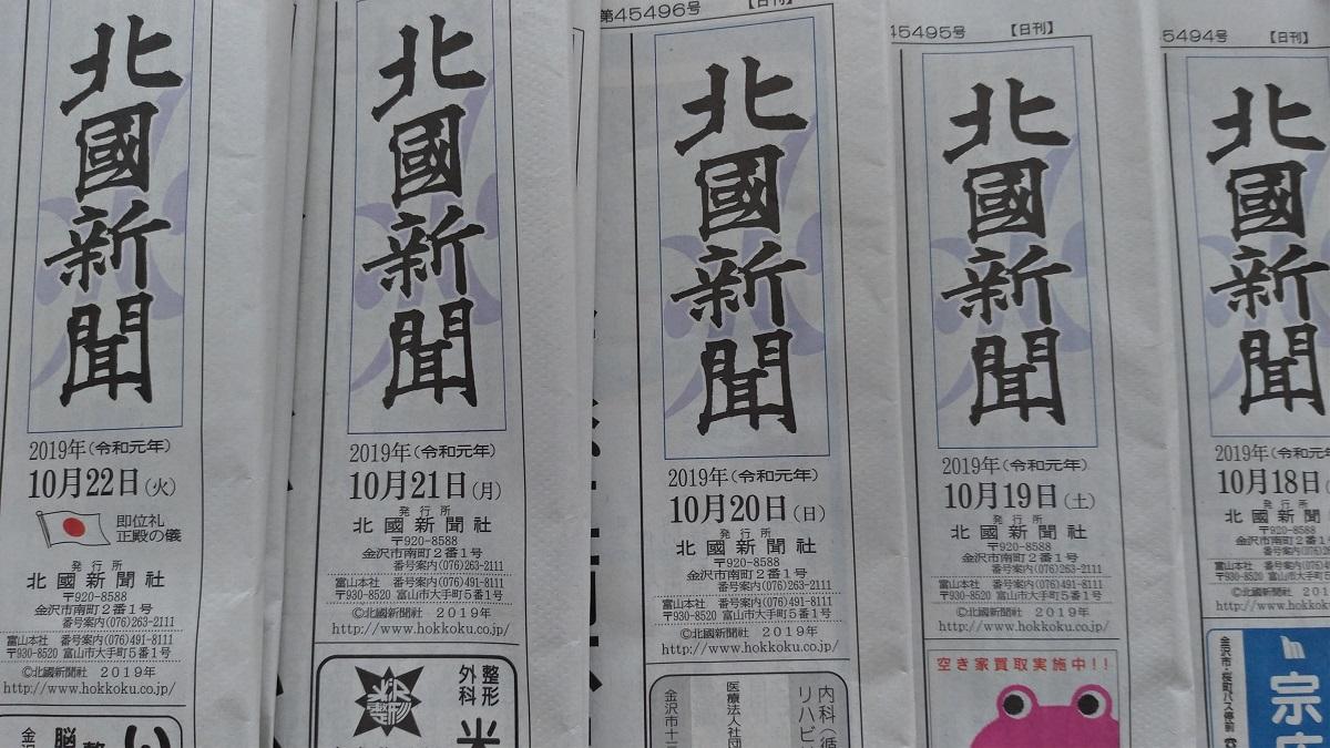 石川県に来たらどの新聞を取ればいい?北國新聞がオススメです!