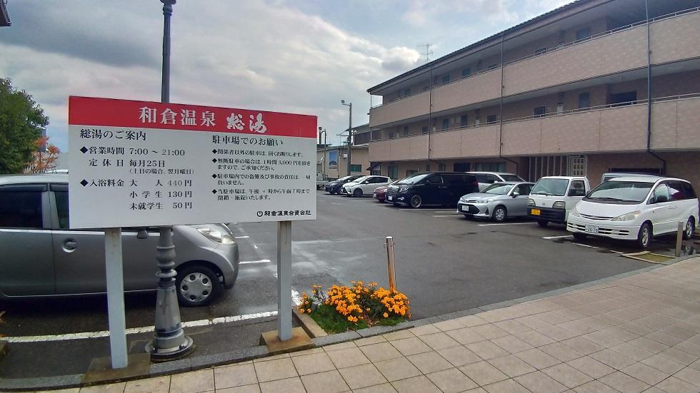 和倉温泉総湯駐車場