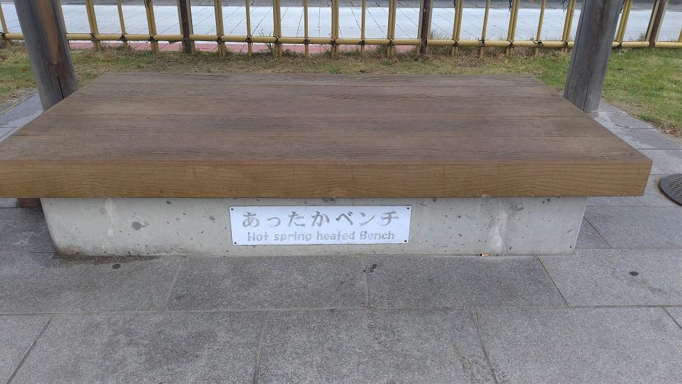 弁天崎源泉公園2