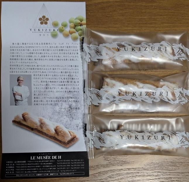 YUKIZURI6