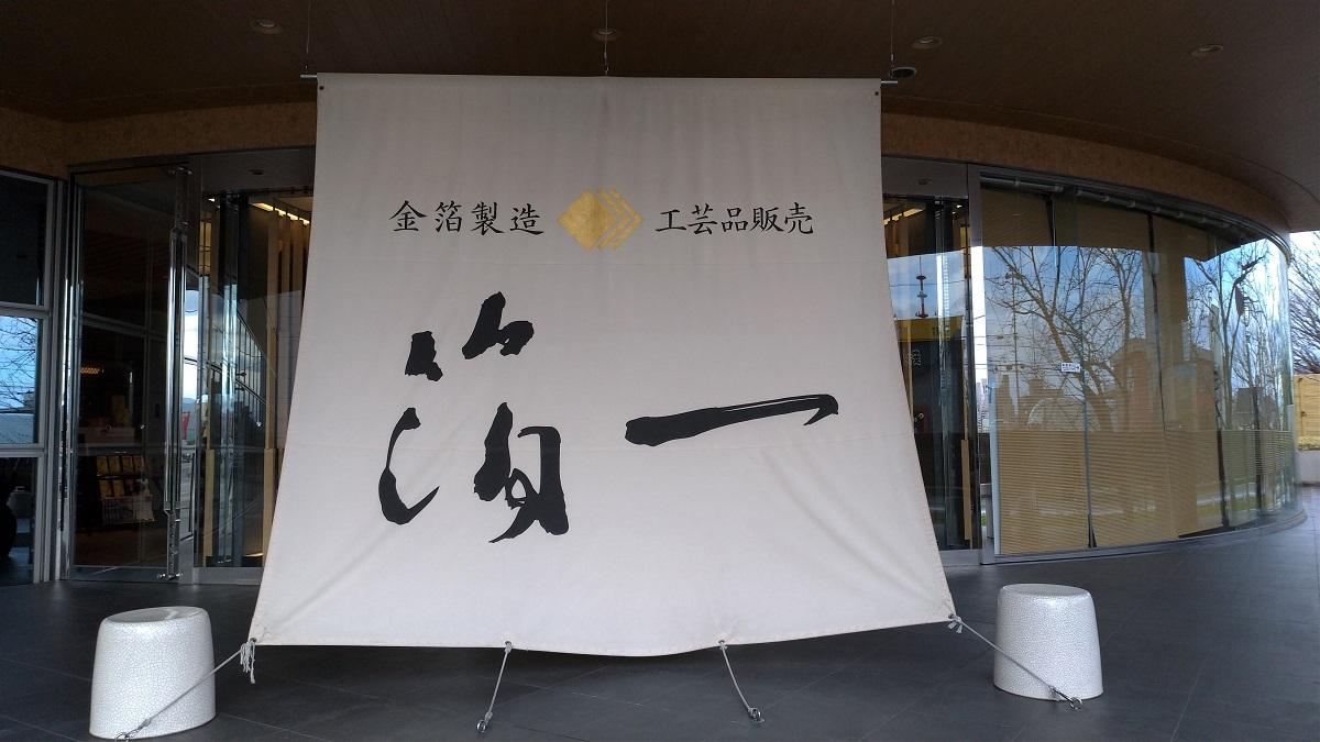 箔一本店「箔功館」は金箔の日本最大級ミュージアム!西金沢に来たらぜひ寄ってみて