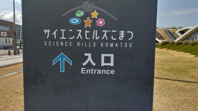 サイエンスヒルズ小松周辺を歩いてみた【2021年2月】