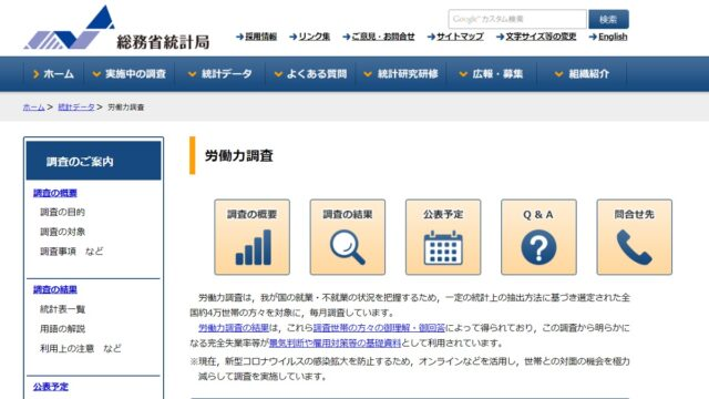 労働力調査とは?石川県の調査世帯に選ばれたので回答してみた