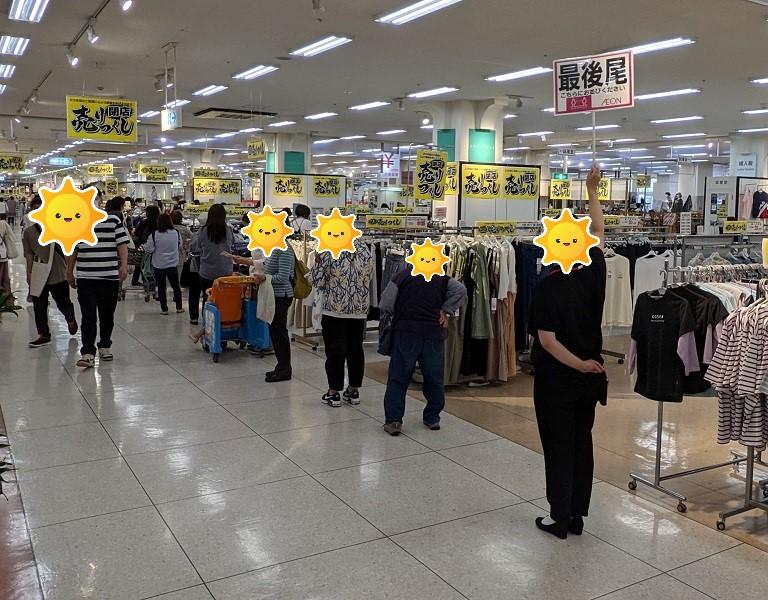 御経塚イオン11