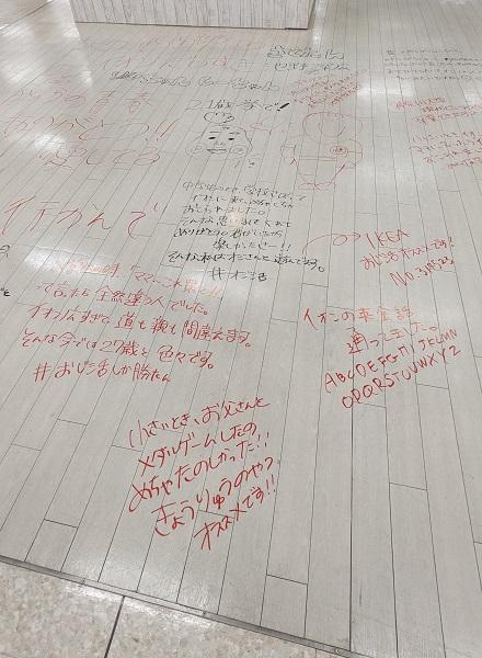 御経塚イオン15