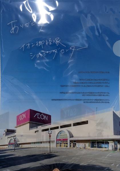 御経塚イオン24