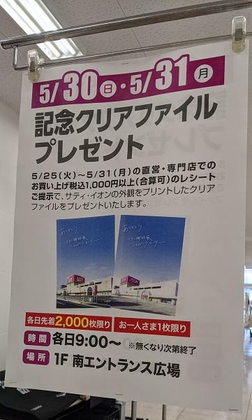 御経塚イオン6